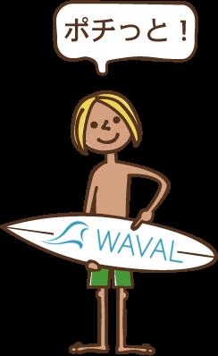 「waval」のサイトへ